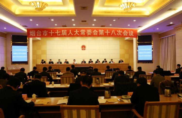 烟台市十七届人大常委会举行第十八次会议