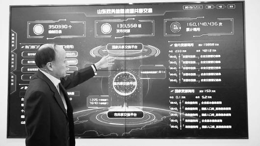山东:上云政务系统已达5000个