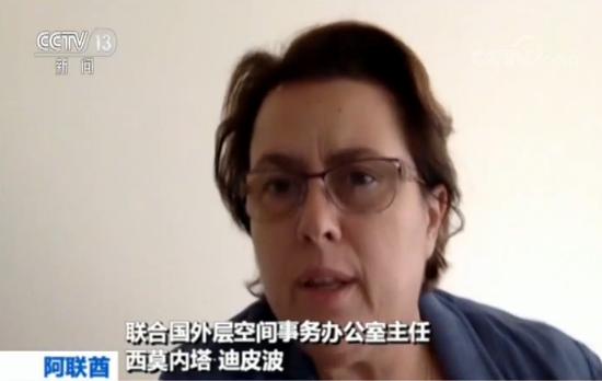 联合国外空办:中国为人类太空探索作出重大贡献