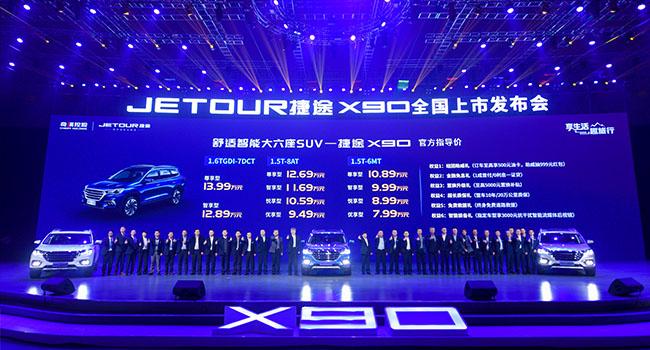 舒适智能大六座SUV——捷途X90 7.99万起售