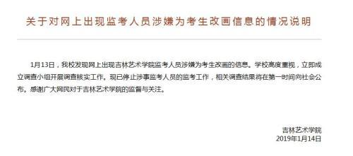 吉林艺术学院监考人员被指为考生改画 学校回应