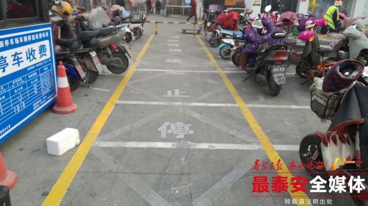 泰安:望岳东、西路万达路段非机动车停车要交费