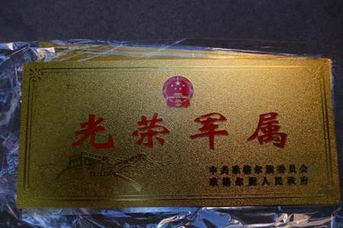 春节前聊城首批63490个烈军属等家庭光荣牌将悬挂