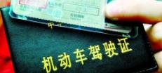 淄博一男子开报废车驾照被吊销 伪造证件上路被抓