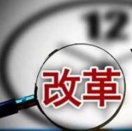 淄博高新区确定今年15项改革重点