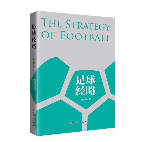 开启足球之门的钥匙 ——刘广迎新著《足球经略》出版