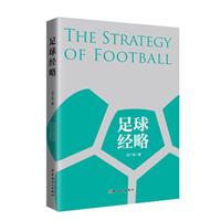 """寻找中国足球的""""道、法、术""""  ——读刘广迎《足球经略》"""