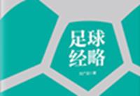 足坛名将大话刘广迎新著《足球经略》