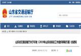 山东:春运期间高速拥堵超15公里要报省长