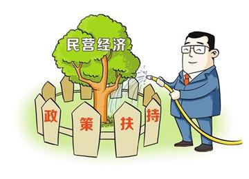 """菏泽""""11条""""为民营经济""""撑腰"""""""