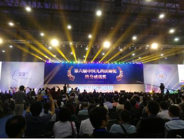 中华医学会第二十三次全国儿科学术大会·中国儿科医师终身成就奖评选