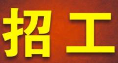 """淄博大量外地服务人员返乡导致""""一工难求"""""""