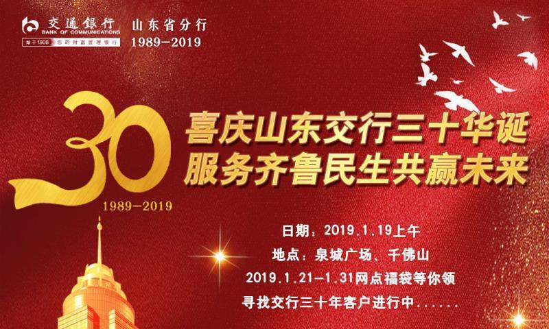 交通银行新开户送体验金省分行30周年行庆运动邀您到场