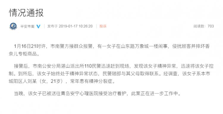 万象城香奈儿专柜被砸 市南警方:涉事女子精神异常