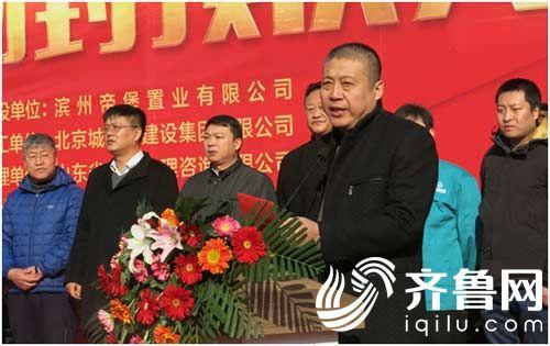 滨州帝堡置业有限公司经理李金磊致辞