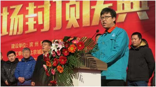 滨州城建五建设集团滨州分公司经理王晓涛致辞