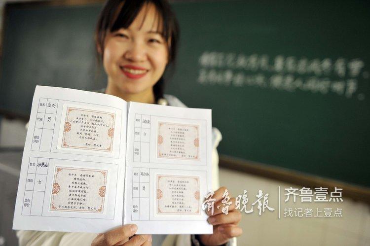 有才又走心!济南老师古词为学生写评语