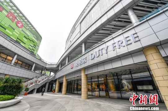 海南海口、博鳌两家免税店筹备完毕即将开业