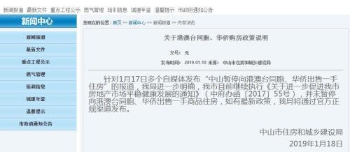 广东中山:未暂停向港澳台同胞、华侨出售一手商品住房