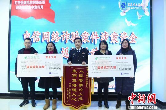 重庆市反诈骗中心集中返还民众被骗资金1255万