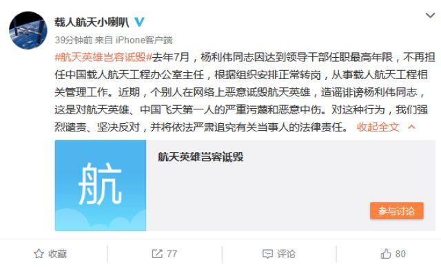 官方回应杨利伟去职:正常转岗,对造谣诽谤强烈谴责