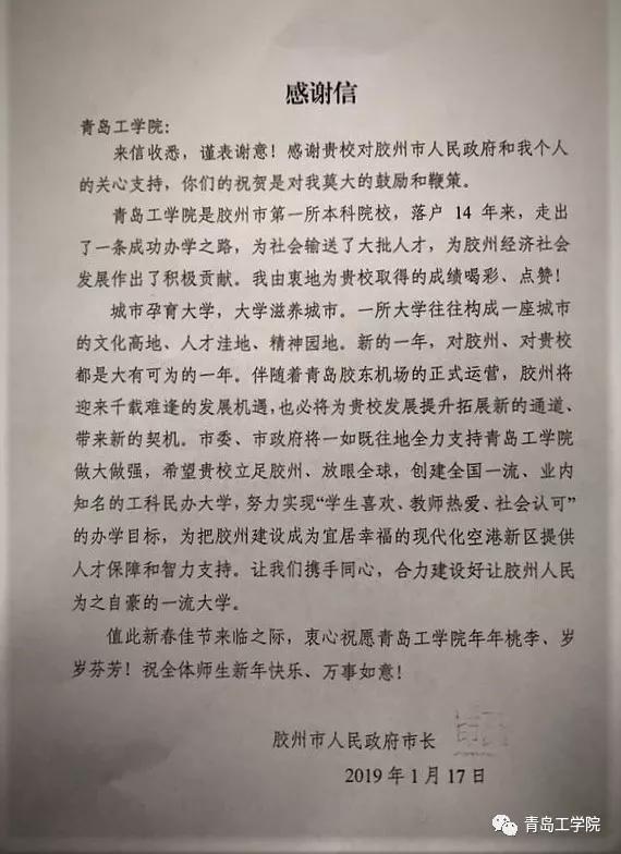胶州市市长给一所学校发来感谢信!为啥?