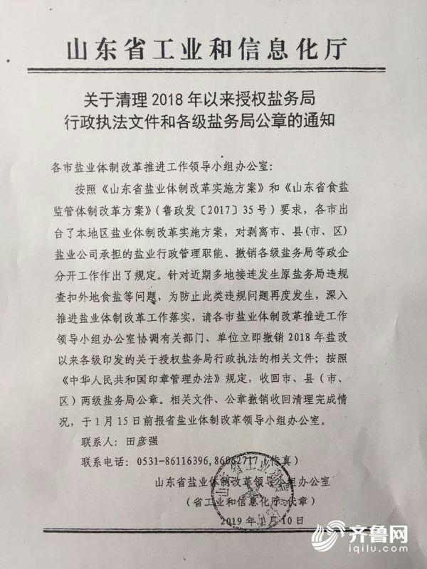 菏泽:市县区盐务局摘牌、封存公章和公法证 加疾促使盐业体制变换