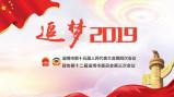 淄博市第十五届人民代表大会第四次会议开幕