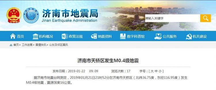 """济南天桥区发生0.4级""""无感""""地震,地震局:无需恐慌"""