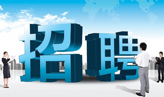 临沂市直医疗卫生事业单位公开招聘573人!2月13报名