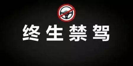 """淄博曝光2019年第一批终生禁驾人员 4名驾驶人登上""""黑名单"""""""