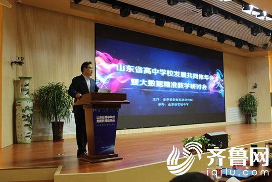 山东省实验中学副校长林宝磊主持会议