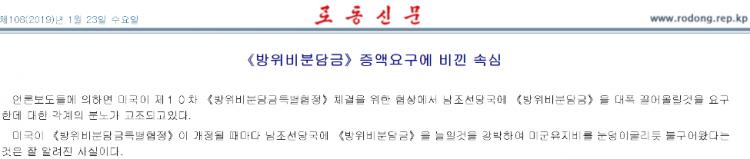 美国要韩国多掏保护费 朝媒:霸占人家还想要补偿?