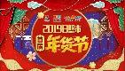 日照春节期间多项节庆活动一览 年货会、庙会、元宵灯会信息全在这