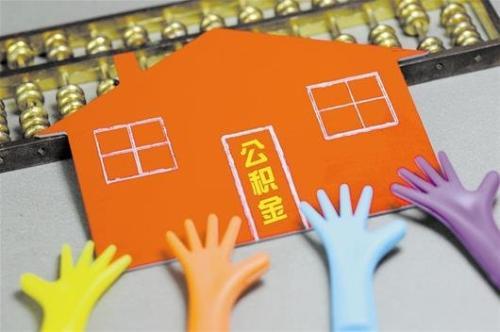 淄博:公积金账户余额可按月冲还房贷