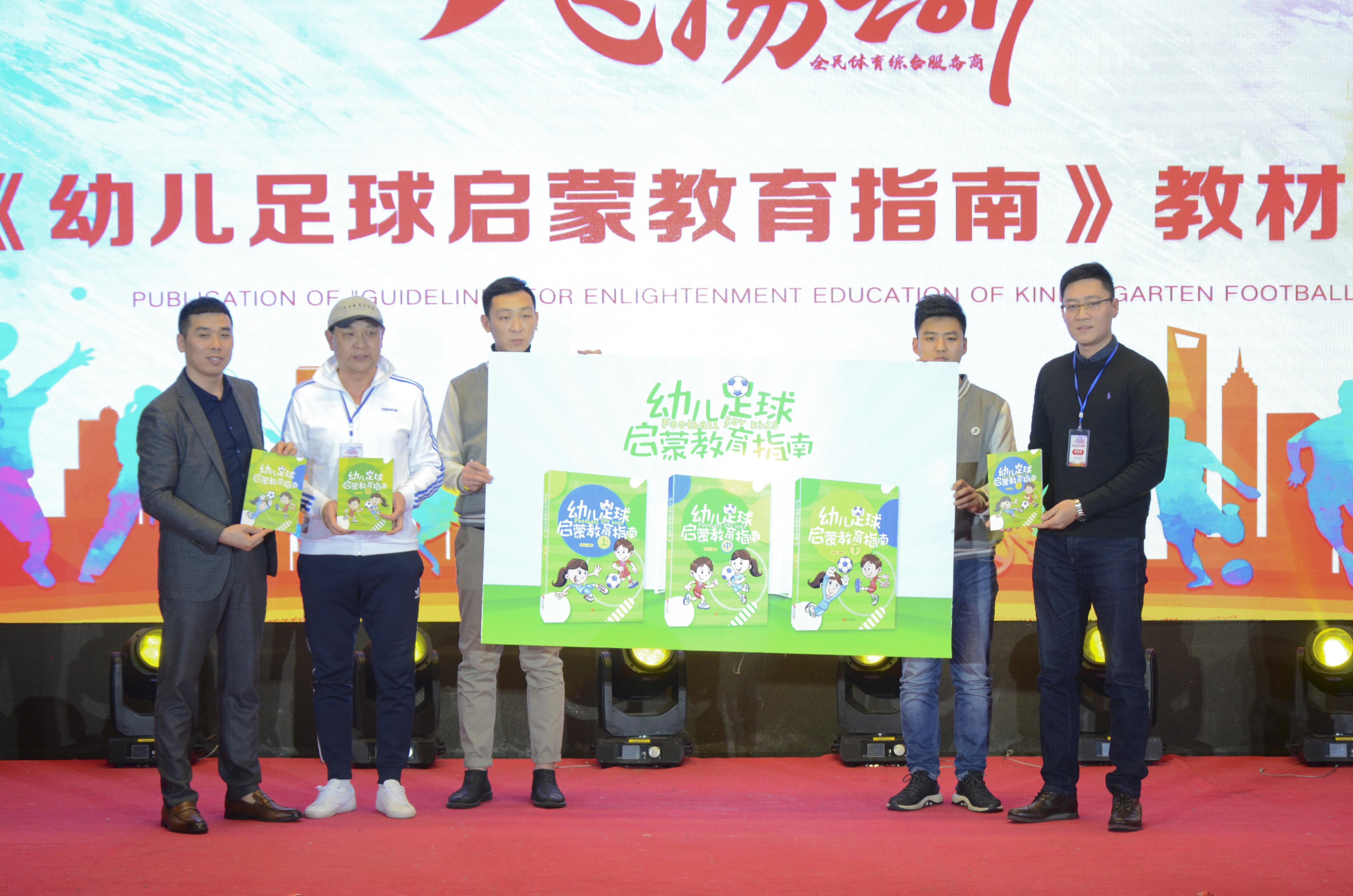 《幼儿足球启蒙教育指南》在潍坊发布,预计2月份正式出版发行