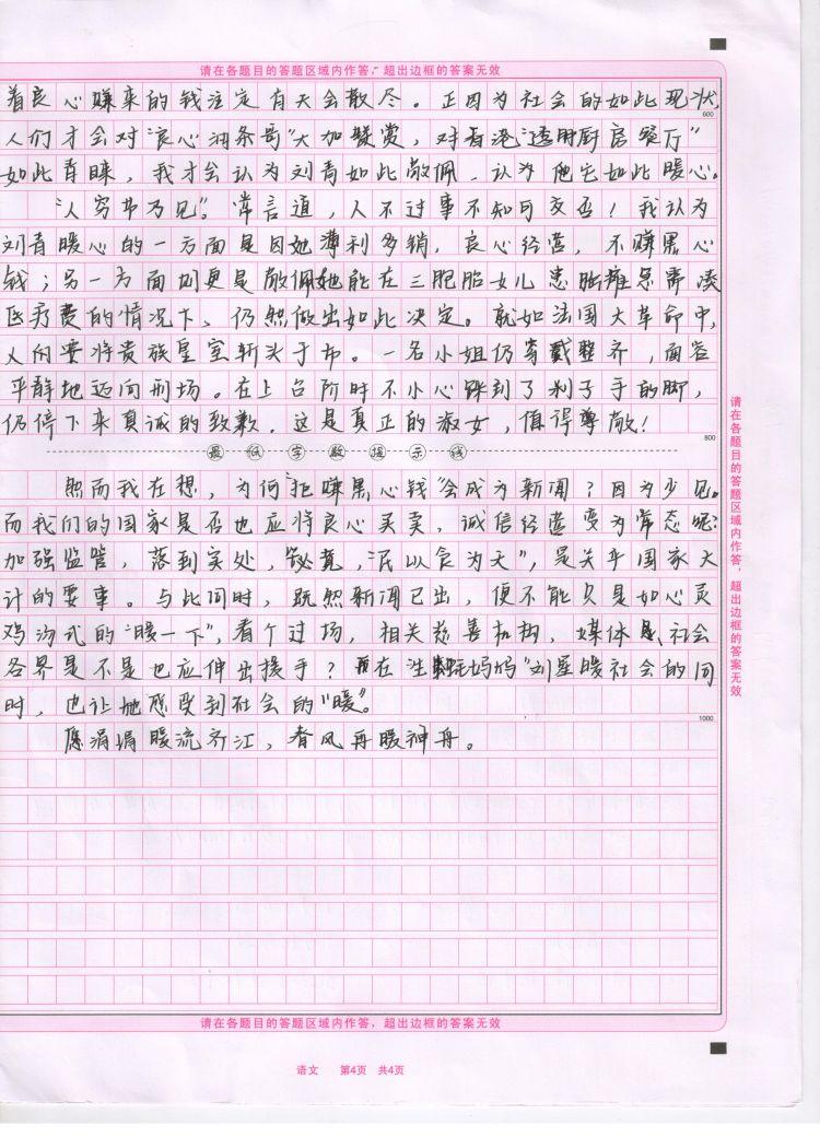 """高中生寒假福利大红包-作文之黄金模式""""起承转合"""""""