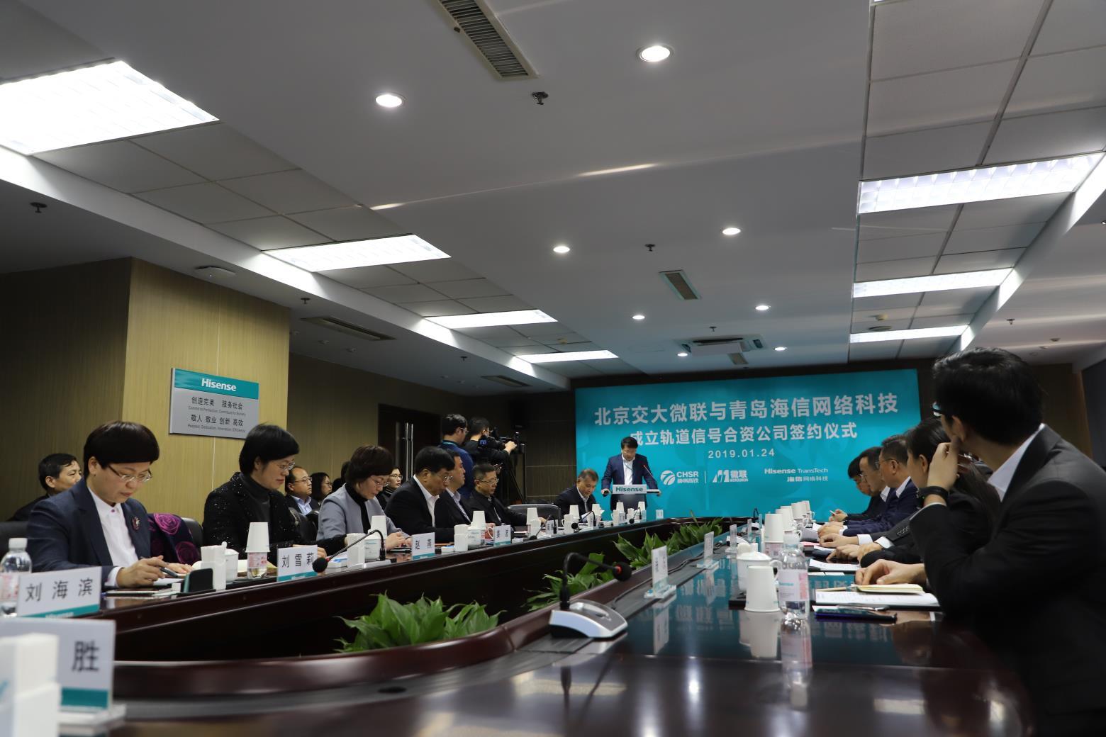 剑指无人驾驶核心技术 海信与北京交大微联成立合资公司