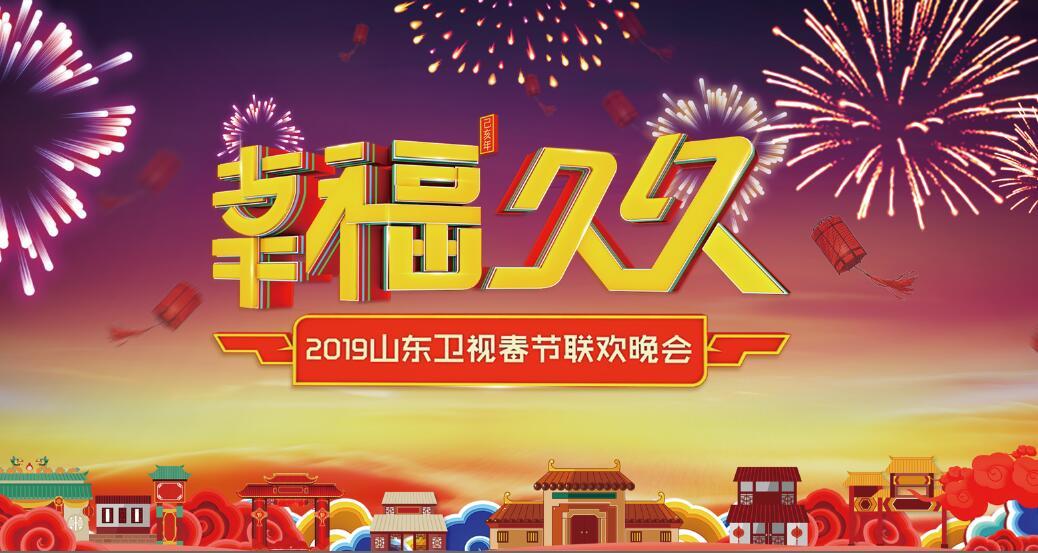 """""""幸福久久""""——2019山东卫视春晚"""