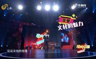 20190126《理响中国》:享受文化魅力 见证文化发展