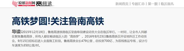 孟庆斌调研高铁片区部分重点项目 打造精品工程