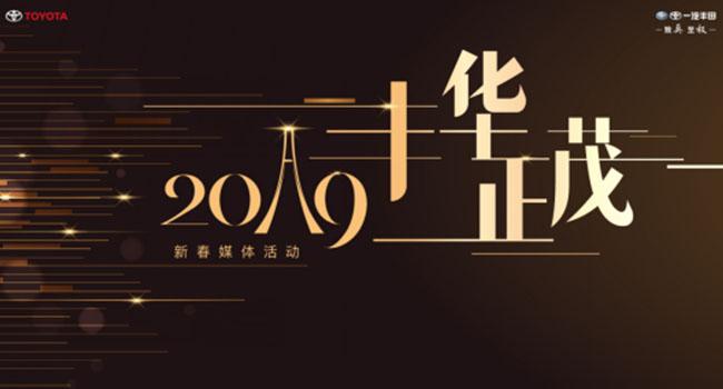 逆风飞扬2018,驭梦勇攀全新高峰 ——一汽丰田2019新春媒体活动圆满成功