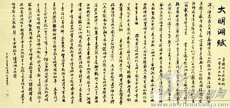 4大明湖赋_副本