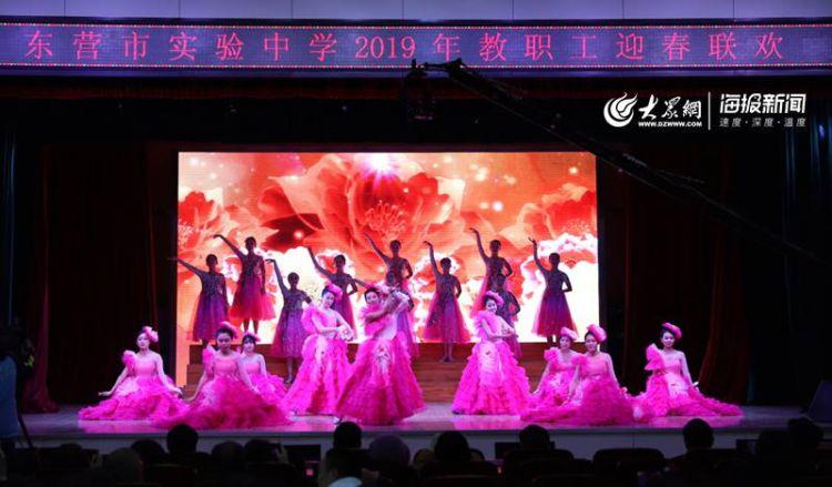 东营市实验中学举行教职工联欢会喜迎新春佳节
