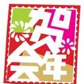"""2019""""好客山东""""博山文旅贺年会启动""""状元莓""""公益助学子农文旅融合促发展"""
