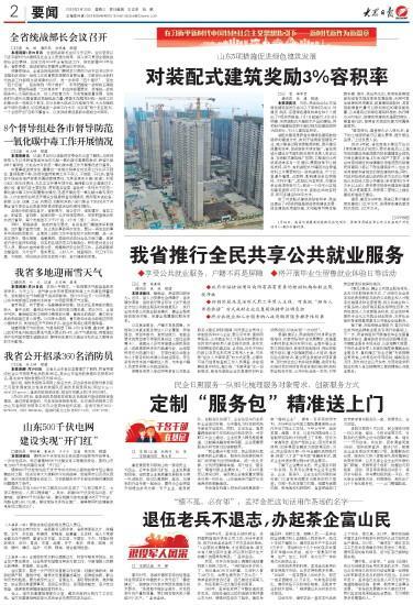 山东省推行全民共享公共就业服务 户籍不再是屏障