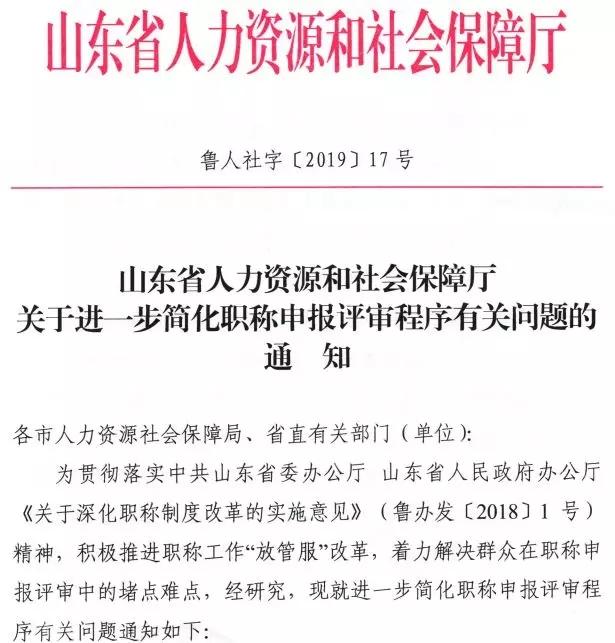 山东省人社厅通知:简化职称申报评审程序