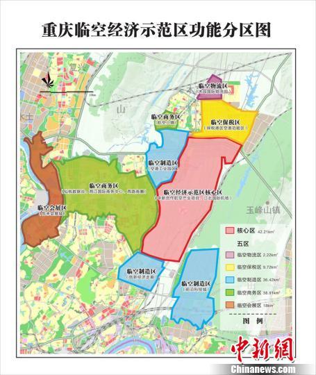 国家临空经济示范区骨架成形 重庆加速产城融合建设