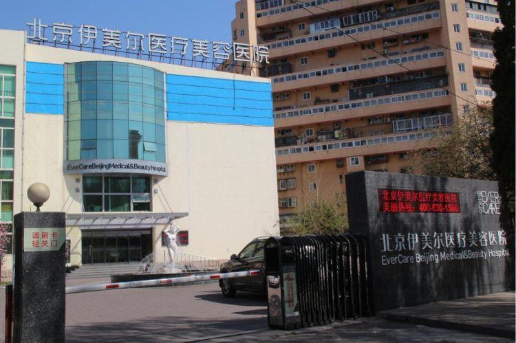 北京伊美尔幸福医院:水光针怎样注射