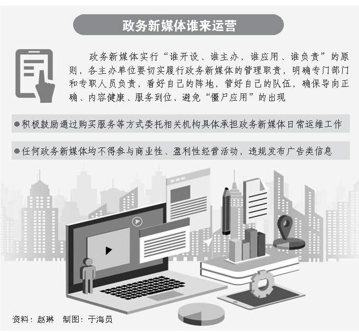 """山东省建设利企便民的""""指尖上的网上政府"""""""